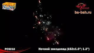 Большая батарея салютов Ночной звездопад 1;1,2х152