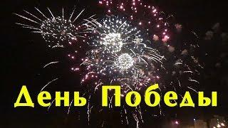 Салют. День Победы. Иркутск 2019