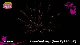 "РС9040 Свадебный торт (0,8"", 1,0"", 1,2"" х 66)"