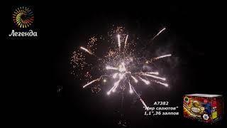 """Фейерверк А7382 Мир салютов (1,1"""" х 36 залпов)"""