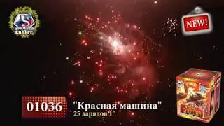 Krasnaya mashina 01036