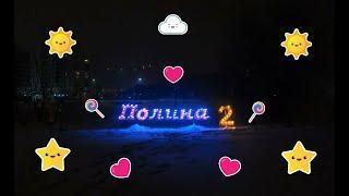 Фейерверк на детский День Рождения под композицию П. И. Чайковского - Вальс, балет Спящая красавица
