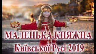 Маленька Княжна Київської Русі 2019