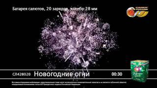 Салют Новогодние огни СЛ428020