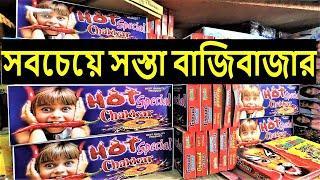 Cheapest Diwali Bazi Bazar 2018 | Champahati Bazi Bazar | Cheapest Fireworks Market Kolkata