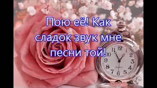 Бьют часы прощальный час мне возвещают - Песня на Новый год