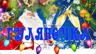 НОВОГОДНЯЯ ГУЛЯНОЧКА 2019! Зажигательные песни к Новому году!