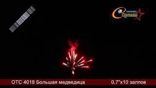 """Медведица ОТС 4019 римская свеча ТМ """"Орион"""""""