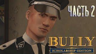 Bully Scholarship Edition Прохождение ►ПРИКОЛЯСЫ #2