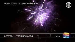 СЛ226024 Страшная сила Батарея салютов