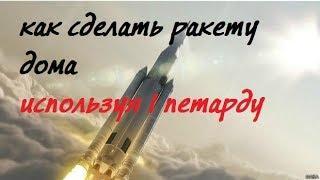 КАК СДЕЛАТЬ РАКЕТУ ИСПОЛЬЗУЯ 1 ПЕТАРДУ//ВЗРЫВНЫЕ САМОДЕЛКИ-DeryShow