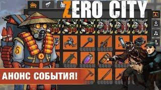 Zero City Бомже тащер дел бойных в ожидании ивента