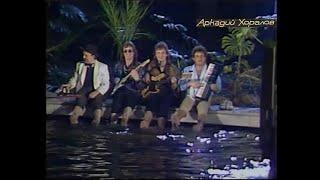 """Аркадий Хоралов и группа """"Фейерверк"""" """"Новогодние игрушки"""" (1988) 4:3 720 HD (SERIOUS SAM_7)"""