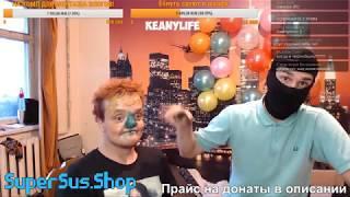 Сусанин и Димон взрывают Петарды в квартире [СУПЕРСУС]