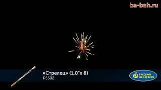 """Римские свечи Р5602 Стрелец (1"""" х 8)"""
