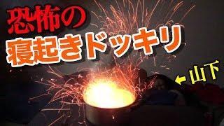 【ドッキリ】ハロウィンだけど寝起き爆竹ドッキリ!!/Play prank with Rocket fireworks.