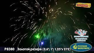 Большая батарея салютов Золотой резерв 0,6; 1,0; 1,25 х 272