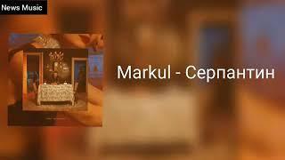 Markul - Серпантин | Текст песни