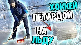 МОЩНАЯ ПЕТАРДА + ЛЕД.  Хоккей петардами на льду