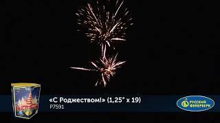 Фейерверк Р7591 С Рождеством! (1.25х19)
