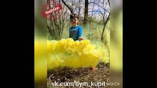 Желтый цветной дым Smoke Fountain 30-40сек