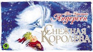 ГАНС ХРИСТИАН АНДЕРСЕН «СНЕЖНАЯ КОРОЛЕВА». Аудиокнига для детей. Спектакль