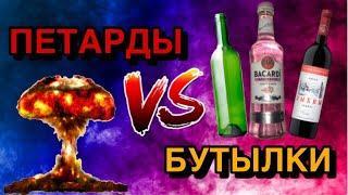 ПЕТАРДЫ против БУТЫЛКИ/ПОД МУЗЫКУ!