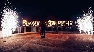 Огненная надпись Выходи за меня | Ростов | GOF show