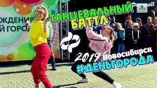 День города Новосибирск 2019. Танцевальный баттл (ПРОФИ выход в финал)