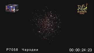 Салют, фейерверк Чародеи P7058 (0.8″-1″ х 100 залпов)