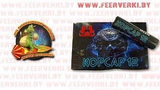 "FPC219 Корсар 12 от сети пиротехнических магазинов ""Энергия Праздника"""