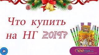 Какую пиротехнику купить на Новый год 2019? | Обзор моей пиротехники на Новый год.