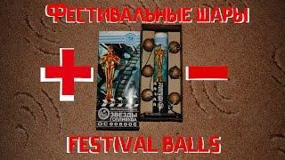 Фестивальные шары (Festival Balls). Их плюсы и минусы