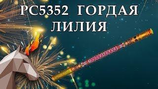 """РС5352 Гордая лилия (1,0"""" х 6) пиротехника оптом """"ОГОНЁК"""""""