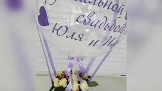 Подарок на любой праздник-Аэростат с цветами