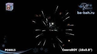 """Фейерверк ТС620 / РС6913 СнегоBOY (СнегоMan) (0,8"""" х 16)"""