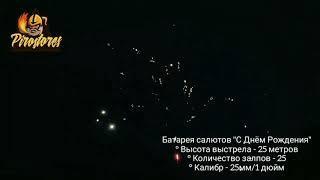 """Салют """"С Днём Рождения"""" - 25 залпов"""