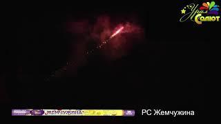 """Римская свеча """"Жемчужина""""   """"Урал Салют"""""""