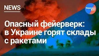 NEWS: В Черниговской области горят склады ВСУ
