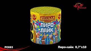 Батарея салютов Пиро Лайк РС693 Русская пиротехника