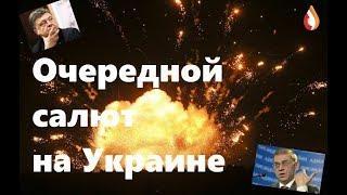 Очередной салют на Украине