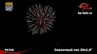 Батарея салютов Сказочный сон 1х16