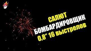 """Салют """"Бомбардировщик"""" арт. FP B109 калибр 0,8'' 16 выстрелов"""