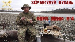 ОБЗОР ИРП Здравствуй Кубань! ОПРП Меню №4 (ENG SUB) MRE Review - Hello Kuban' OPRP ration Menu №4