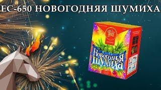 "EC650 Новогодняя шумиха (1,25"" x 20)  пиротехника оптом ""огОнёк"""