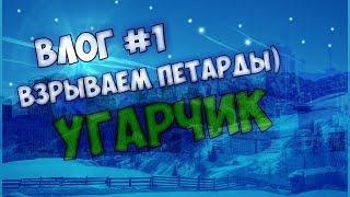 ВЛОГ:ВЗРЫВАЕМ ПЕТАРДЫ // УГАРЧИК