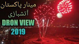 #Fireworks #Fireworksminar-e-pakistan Fireworks At Minar-e-Pakistan Lahore (23rd March 2019)