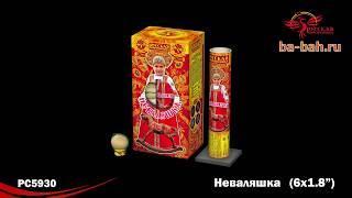 Фестивальные шары РС680  РС5930 Неваляшка 1,75 х 6