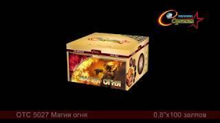Батарея салютов Магия огня (ОТС 5027)