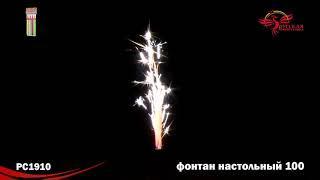 Настольный фонтан РС1910 (100)